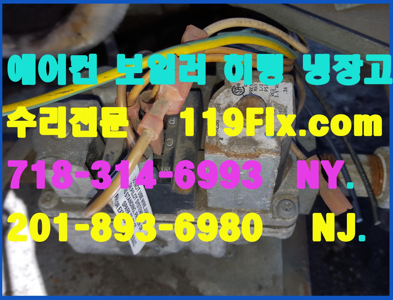 aircon boiler repair 뉴욕뉴저지.png