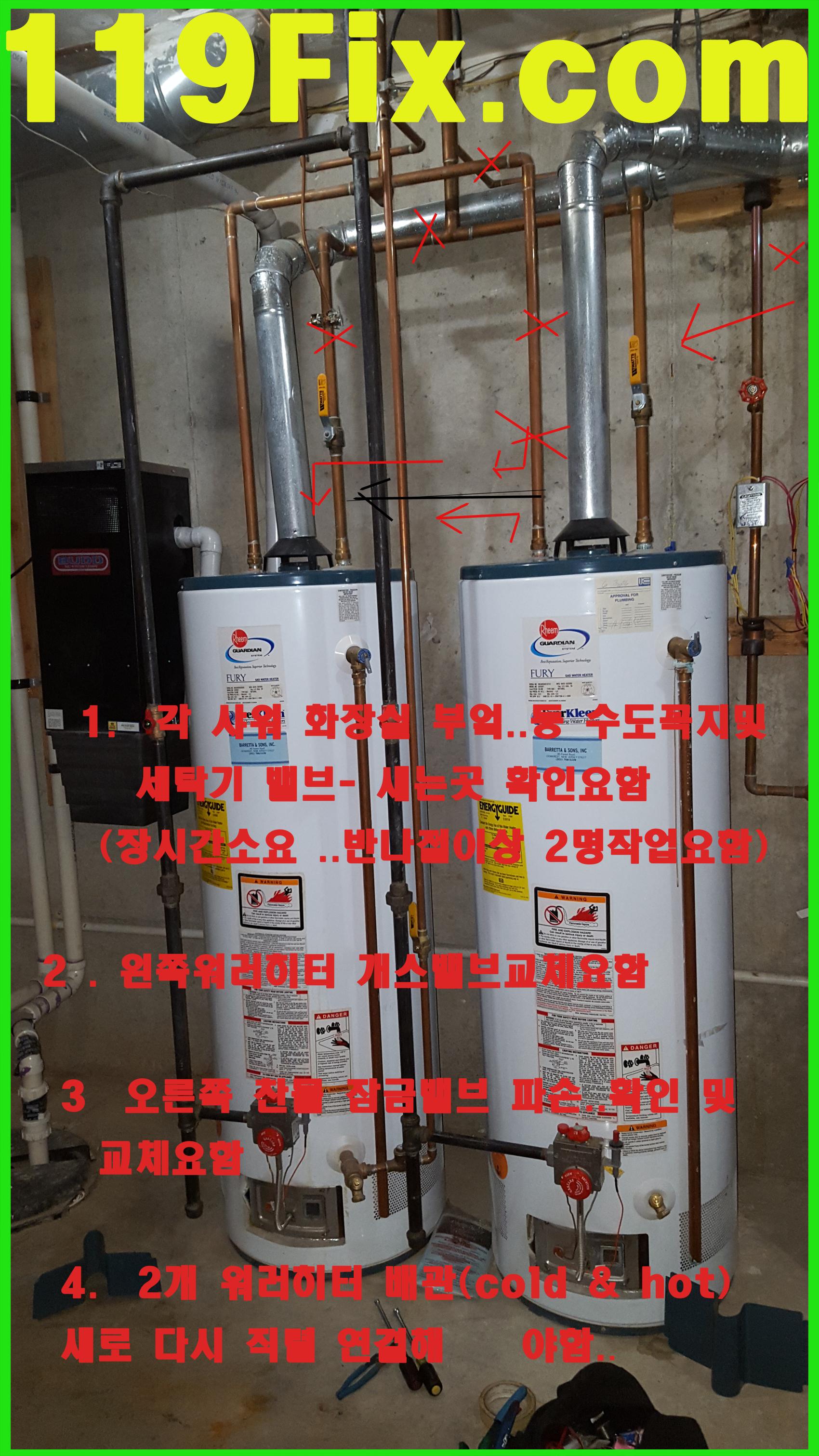 hotwater tank repair.png